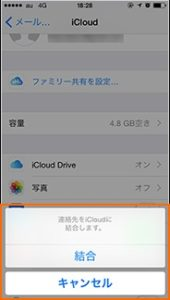 17_android_iphone3_icloud3