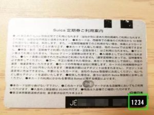 20_pay2_suica