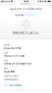 23_batterykoukan4_kanryo