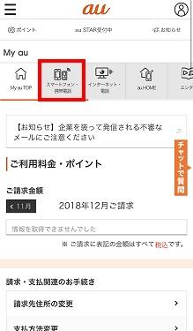 54_3dai_tsuushin3_au1