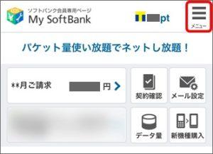 54_3dai_tsuushin4_softbank1