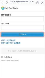 54_3dai_tsuushin5_softbank_line2