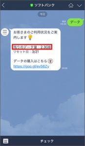 54_3dai_tsuushin5_softbank_line5