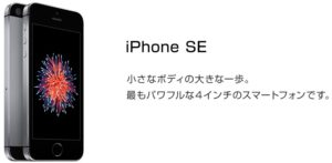 55_iphone_se1_eyecatch