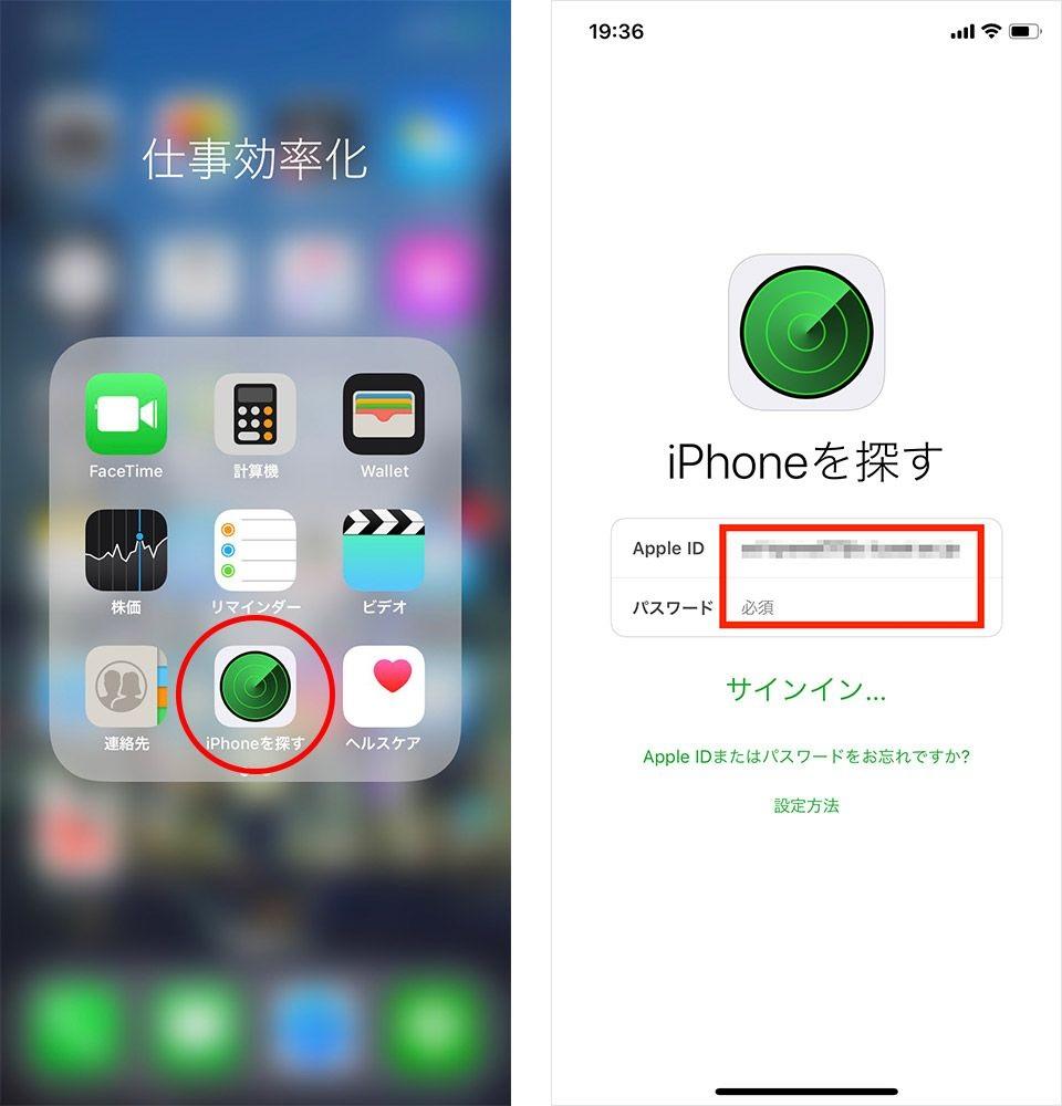 58_sagasu4_iphone1