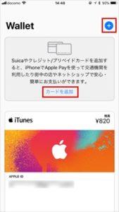 108_ikou_checklist2_applepay