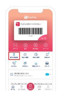 88_paypay2_ginkou1