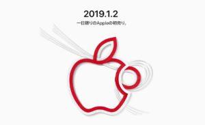 118_2020hatsuuri2_2019