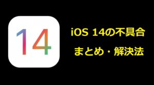138_ios14_bug_eyecatch