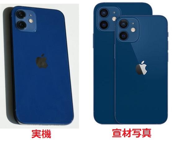 144_iphone12_11_hikaku3_blue