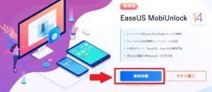 154_EaseUS_MobiUnlock2_tejun1_download
